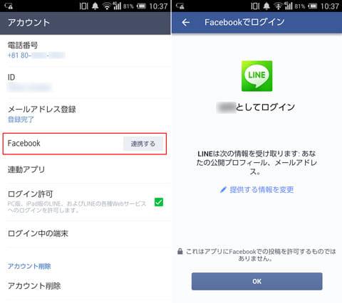 「アカウント」画面にある「Facebook」の「連携する」をタップ(左)『Facebook』との連携画面(右)