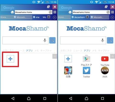 モカシャモブラウザ:「+」ボタンをタップしてアプリを登録(左)登録したアプリアイコンが表示される(右)