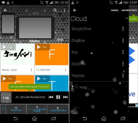 Beat - cloud & music player:フラットデザインが特徴(左)クラウドに保存した音楽ファイルを再生できる(右)