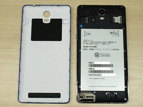 「Priori 3S LTE」の裏カバーを外したところ。4,000mAhのバッテリーは交換不可