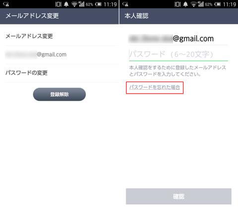 「メールアドレス登録」タップ後の「メールアドレス変更」画面(左)「パスワードの変更」画面タップ後の「本人確認」画面(右)