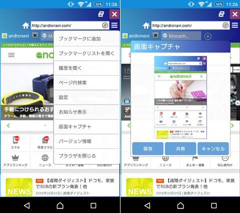 モカシャモブラウザ:「メニュー」から「画面キャプチャ」を選択(左)「保存」の他に「共有」も可能。キャプチャ画像はホーム画面の「キャプチャ」からも見れる(右)