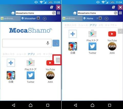 モカシャモブラウザ:検索画面を非表示にできるので、利用状況に応じて活用しよう