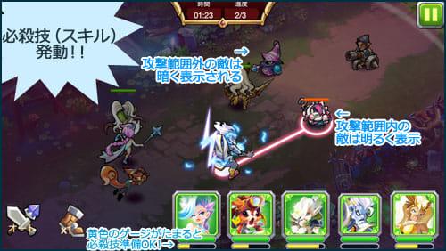 マジックラッシュ:範囲内にいる敵は明るく表示される