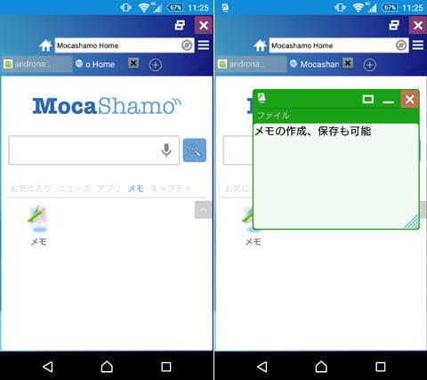 モカシャモブラウザ:『モカシャメモ』をインストールするとさらに便利(右)メモした内容を保存しておける(右)