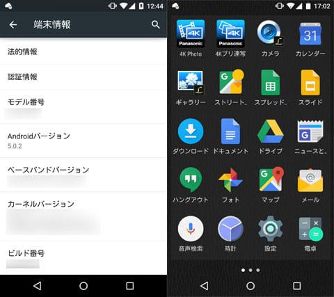 Android5.0を搭載(左)アプリはカメラ以外はGoogle関連のみと最低限(右)