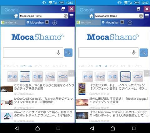 モカシャモブラウザ:カテゴリ分けされたニュースが見られるようになった