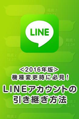 【2016年版】機種変更時に必見!LINEアカウントの引き継ぎ方法
