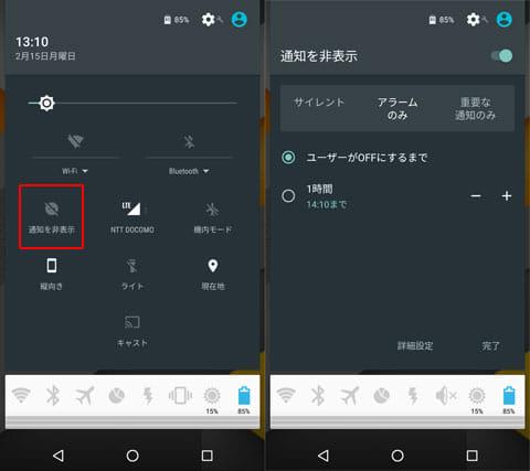 通知はクイック設定の左上にある(右)設定画面(右)