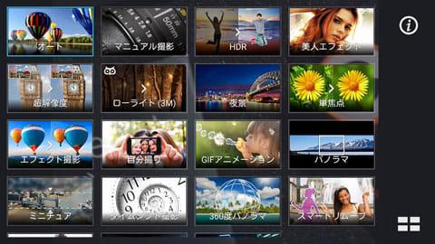 多彩な撮影モードがプリセットされている