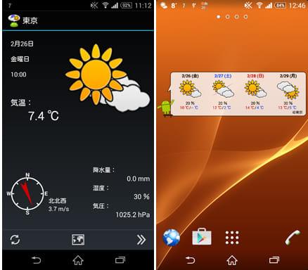 WeatherNow:天気情報画面(左)ウィジェット画面(右)