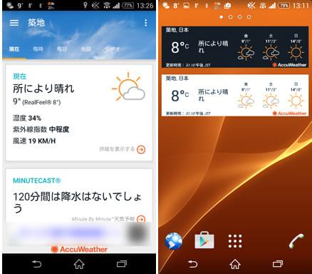 AccuWeather 天候:お天気情報画面(左)ウィジェット画面(右)