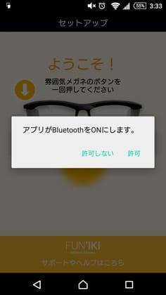 Bluetoothをオンにしておくか、設定で切り替える