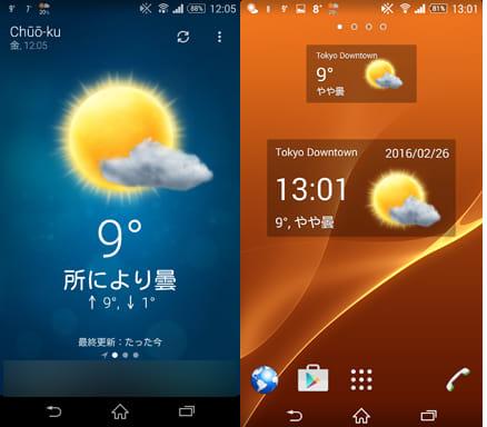 ウェザー - Weather:お天気情報画面(左)ウィジェット画面(右)