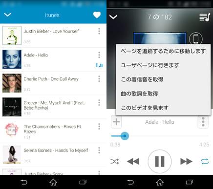 『PlaYo-無料無制限の音楽』(左)楽曲選択画面(右)楽曲操作画面