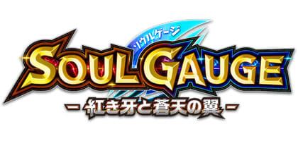 【事前予約】数万人のプレイヤーがひとつのフィールドで戦うオンラインバトル『SOUL GAUGE –紅き牙と蒼天の翼–』もうすぐ登場