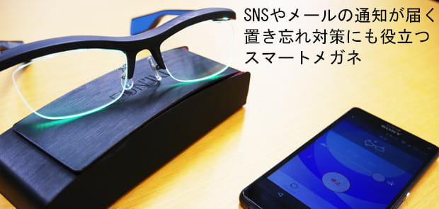 近未来的!パリミキからSNSやファイナンス、置き忘れを通知する「雰囲気メガネ」が便利&オシャレ!