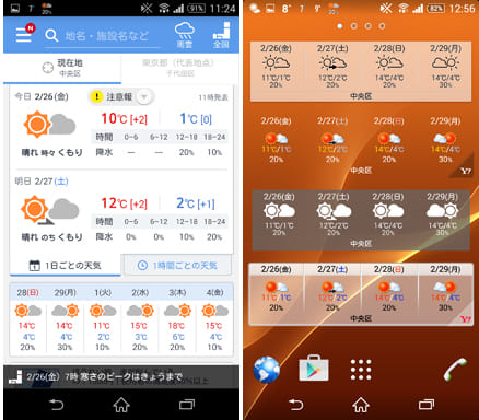 Yahoo!天気 雨雲の接近や台風の進路がわかる予報情報無料:お天気情報画面(左)ウィジェット画面(右)