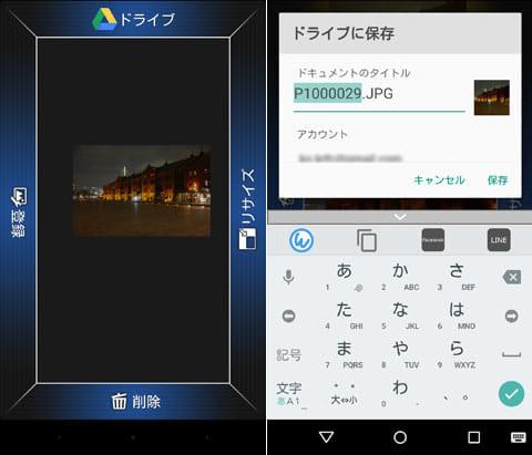 写真を「ドライブ」に持っていくと、確認画面が表示される