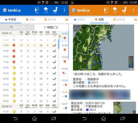 tenki.jp 天気・地震など無料の天気予報アプリ:1時間ごとの天気情報(左)地震情報(右)