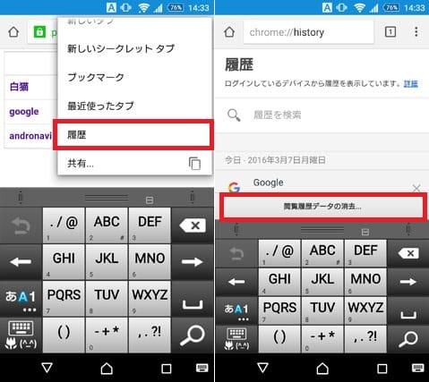 『Chrome』から「履歴」をタップ(左)「閲覧履歴データの消去」をタップ(右)