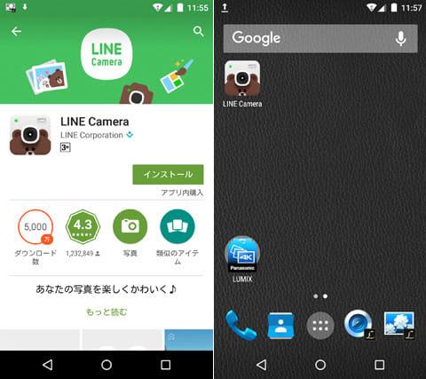 『LINE Camera』をインストール。Androidスマホと画面は同じ