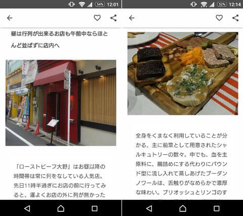 メシコレ:お店の情報はブログ記事となっているので、ブロガーさんの視点でしっかりとした読み物となっている