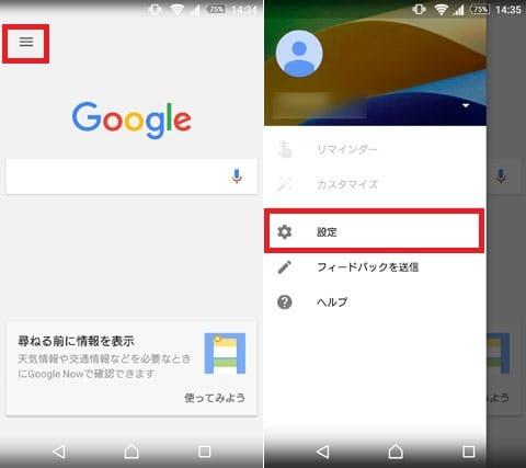 「Google」アプリを起動(左)メニューから、「設定」をタップ(右)