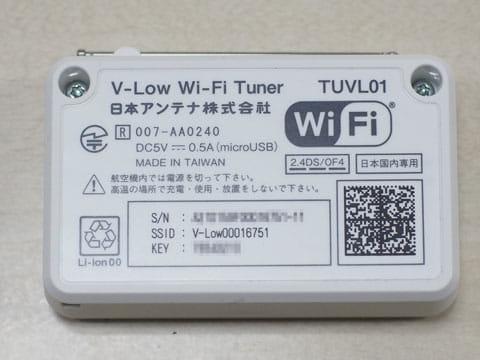 Wi-Fiチューナー(裏面)。シリアル番号、SSID、KEYが表示