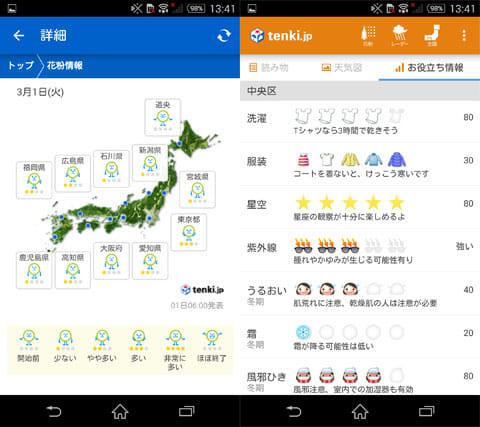 tenki.jp 天気・地震など無料の天気予報アプリ:花粉情報(左)お役立ち情報(右)