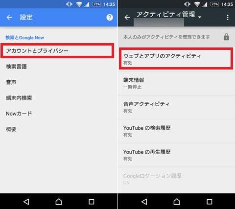 「アカウントとプライバシー」をタップ(左)「ウェブとアプリのアクティビティ」をタップ(右)