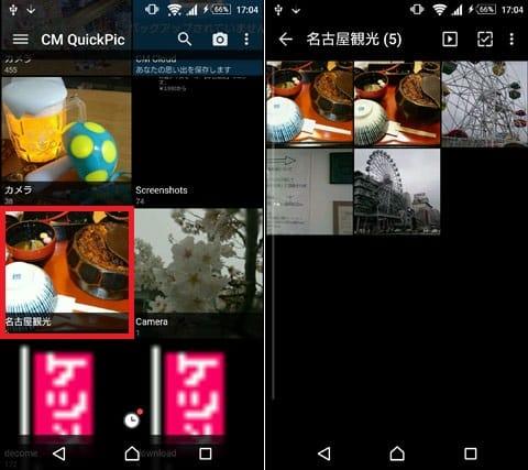 新しく作成したフォルダが表示(左)移動した写真が格納されている(右)