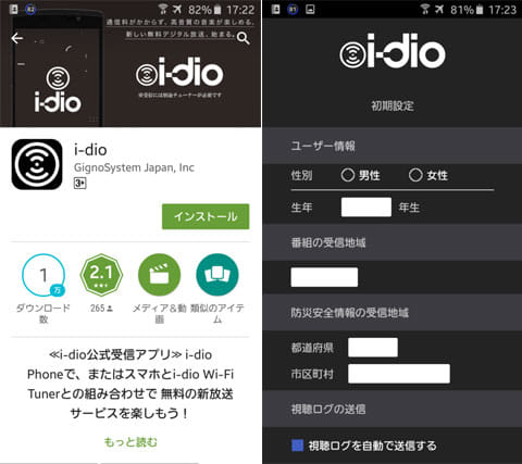 Google Playから無料のi-dioアプリをインストール(左)i-dioアプリの初期設定画面。必要事項を入力後、「設定を登録して利用を開始」を選択(右)