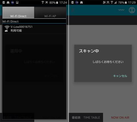 Wi-Fiチューナーの電源を短かく押して起動すると、アプリのWi-Fi Directに表示される(左)チャンネルのスキャンが開始される(右)