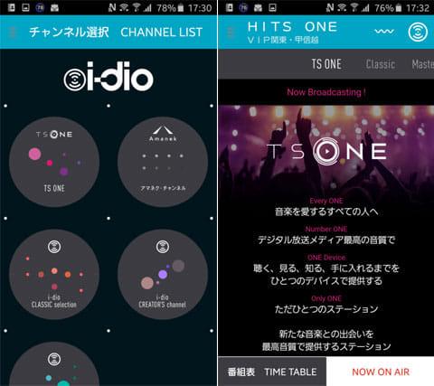 東京で利用のため、関東・甲信越のチャンネルが表示(左)TS ONEを選択例(右)