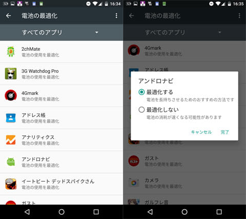 最適化アプリの一覧(左)最適化の解除も可能(右)