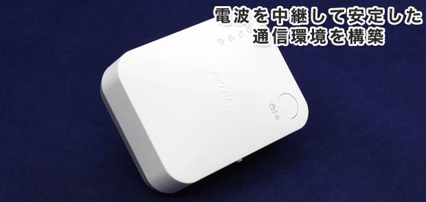 電波が繋がりにくいを解消!Wi-Fiエリアを拡大する中継器