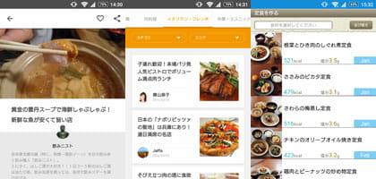 こだわりのお店探しから健康レシピ、食べ物日記まで!おすすめグルメアプリ4選