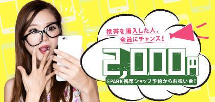 機種変の長い待ち時間とサヨウナラ!来店予約サービス「EPARK携帯ショップ予約」が超絶便利