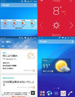 人気のお天気ウィジェットはこれだ!!andronaviユーザがよく見るアプリを紹介