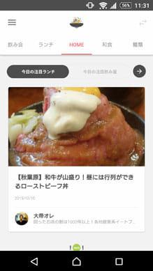 『メシコレ - 食通お墨つきの美味い店が見つかるグルメアプリ』