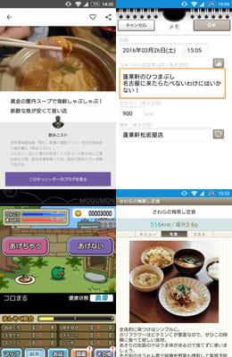 おすすめグルメアプリ4選