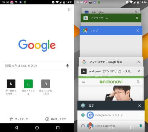 右上にあったタブボタンがない!(左)アプリ履歴に表示される仕様に(右)