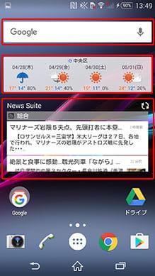 検索、天気、ニュースのウィジェット配置例