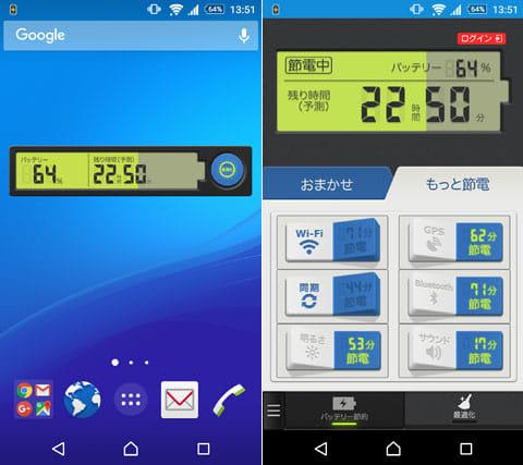 バッテリー節約でスッキリ Yahoo!スマホ最適化ツール:ウィジェット画面(左)詳細画面(右)
