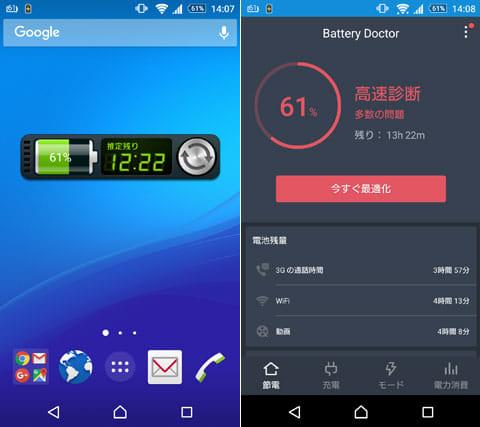 バッテリードクター(電池節約&充電管理&スマホ最適化):ウィジェット画面(左)詳細画面(右)