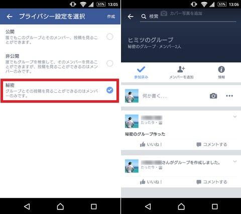 「プライバシー設定を選択」の際に「秘密」にチェックを入れる(左)秘密のグループが作成できた(右)