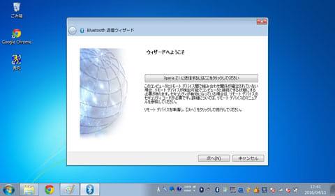ペアリング済みであればボタン1つでファイル転送が可能
