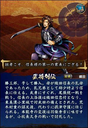 戦魂 -SENTAMA-:武将を仲間にすると列伝が読めるのも楽しい