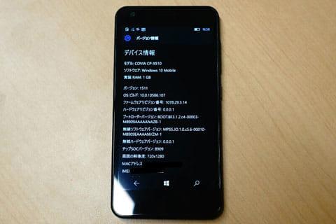 端末情報画面。Windows 10 Mobileを搭載